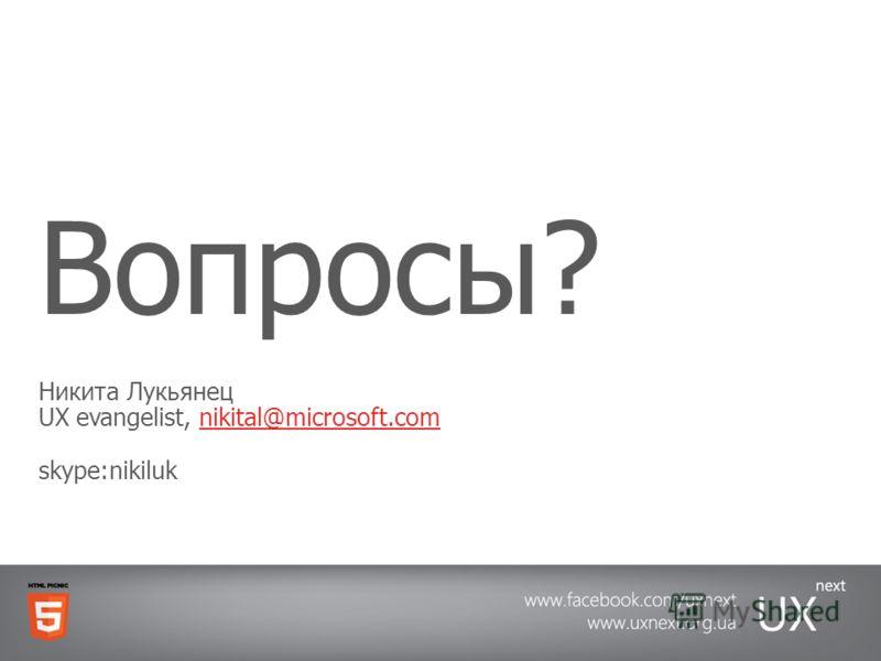 Вопросы? Никита Лукьянец UX evangelist, nikital@microsoft.com skype:nikiluknikital@microsoft.com