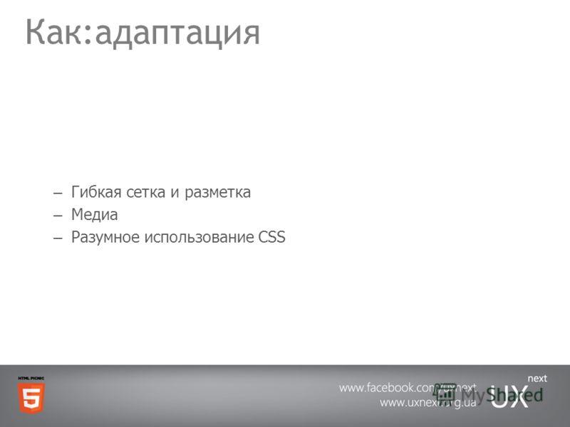 Как:адаптация – Гибкая сетка и разметка – Медиа – Разумное использование CSS