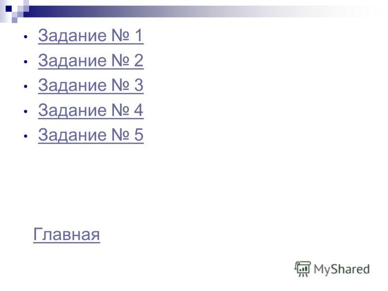 Задание 1 Задание 2 Задание 3 Задание 4 Задание 5 Главная