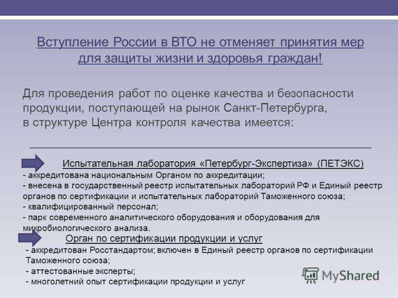 Вступление России в ВТО не отменяет принятия мер для защиты жизни и здоровья граждан! Испытательная лаборатория «Петербург-Экспертиза» (ПЕТЭКС) - аккредитована национальным Органом по аккредитации; - внесена в государственный реестр испытательных лаб