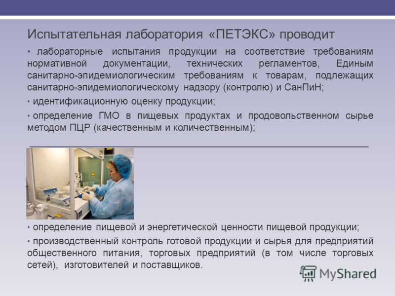 Испытательная лаборатория «ПЕТЭКС» проводит лабораторные испытания продукции на соответствие требованиям нормативной документации, технических регламентов, Единым санитарно-эпидемиологическим требованиям к товарам, подлежащих санитарно-эпидемиологиче