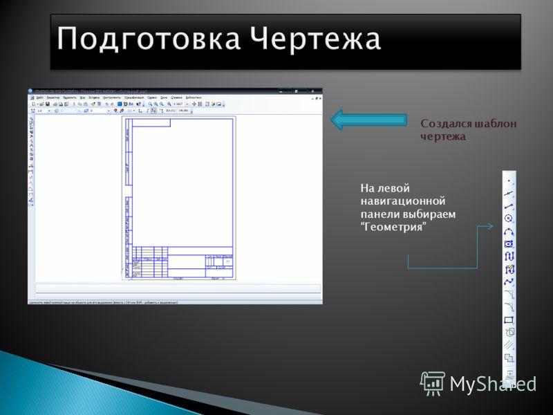 Создался шаблон чертежа На левой навигационной панели выбираемГеометрия