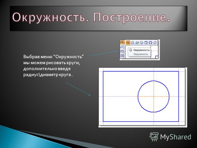 Выбрав меню Окружность мы можем рисовать круги, дополнительно введя радиус\диаметр круга..