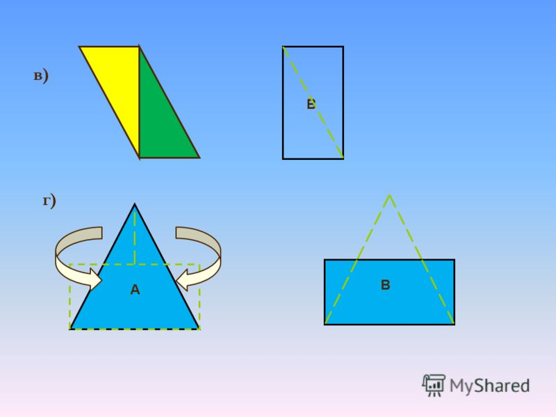 А В а) б) В А Лабораторная работа ( из фигуры А получить фигуру В)