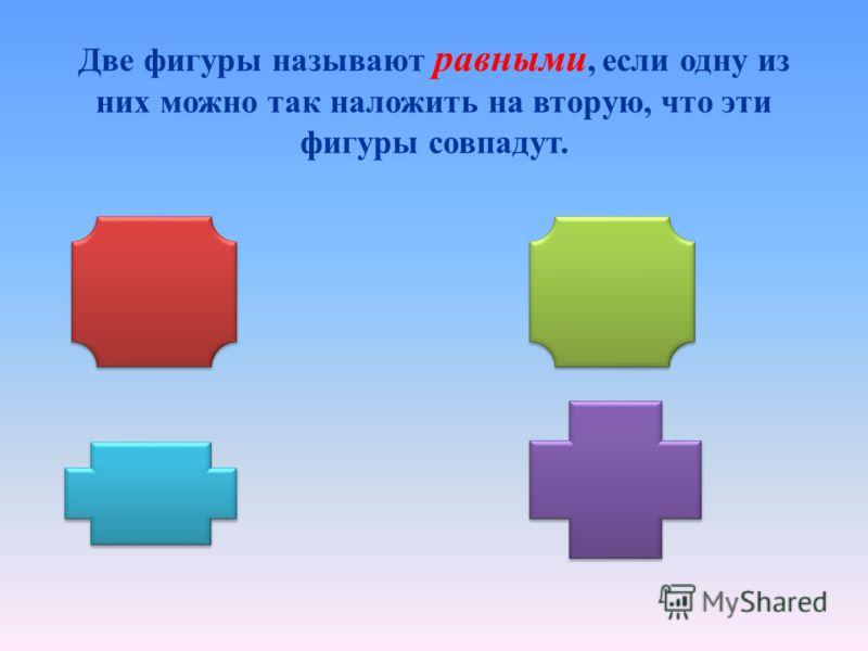 Найдите площадь фигуры, изображённой на рисунке: 5см 3см 4см 4см 5*3 + 5*4 + 4*4 = 15 + 20 + 16 = 51(см 2 ) РЕШИТЕ ЗАДАЧУ: