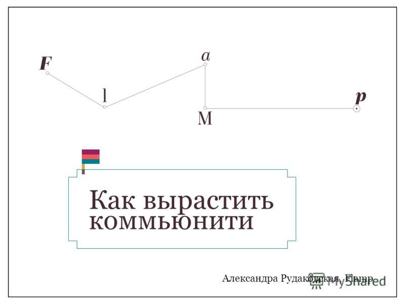 Как вырастить коммьюнити Александра Рудаковская, Flamp