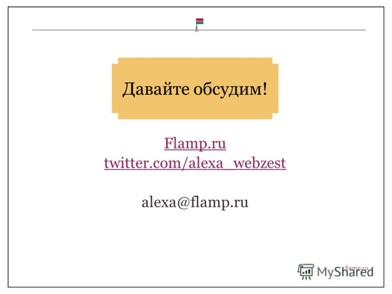 flamp.ru Давайте обсудим! Flamp.ru twitter.com/alexa_webzest alexa@flamp.ru