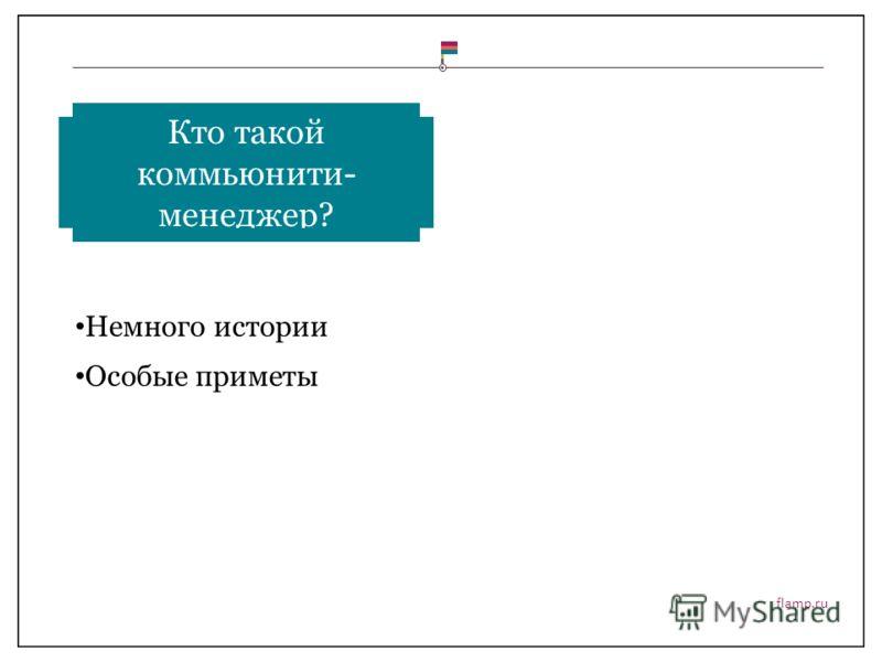 flamp.ru Немного истории Особые приметы Кто такой коммьюнити- менеджер?