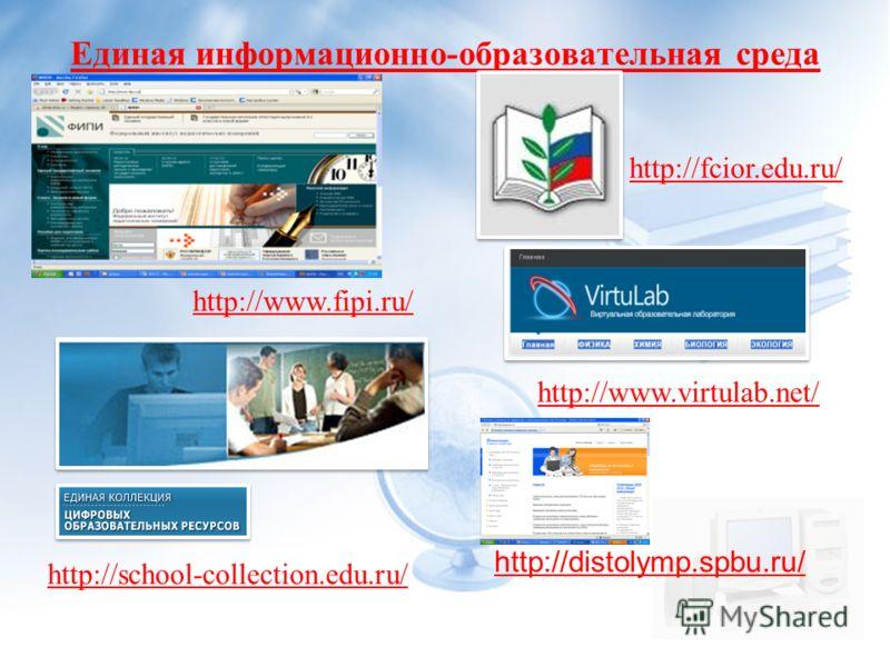 Единая информационно-образовательная среда http://fcior.edu.ru/http://fcior.edu.ru/ ; http://school-collection.edu.ru/ http://www.virtulab.net/ http://www.fipi.ru/ http://distolymp.spbu.ru/