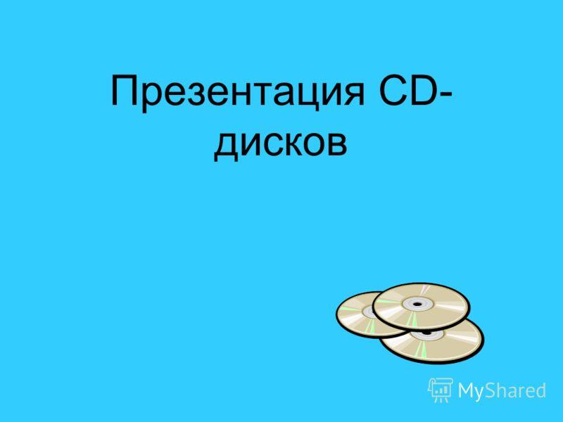Презентация СD- дисков