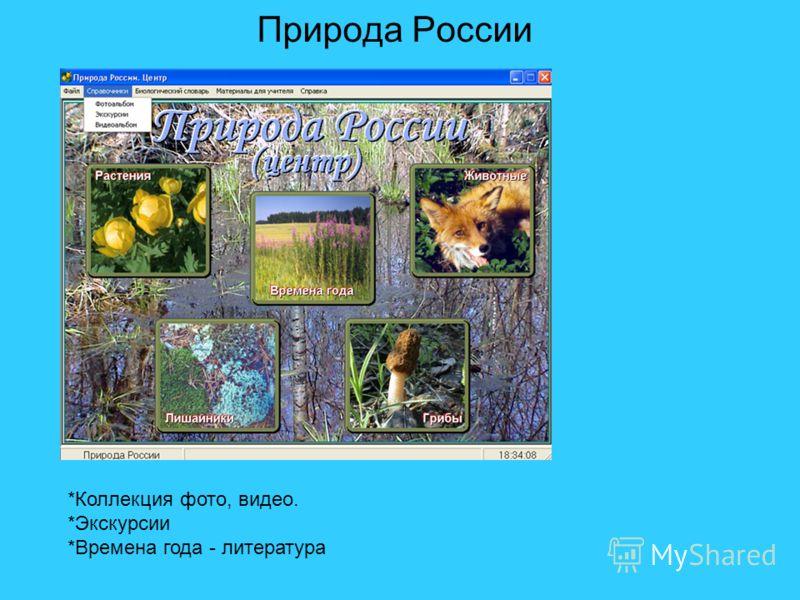 Природа России *Коллекция фото, видео. *Экскурсии *Времена года - литература