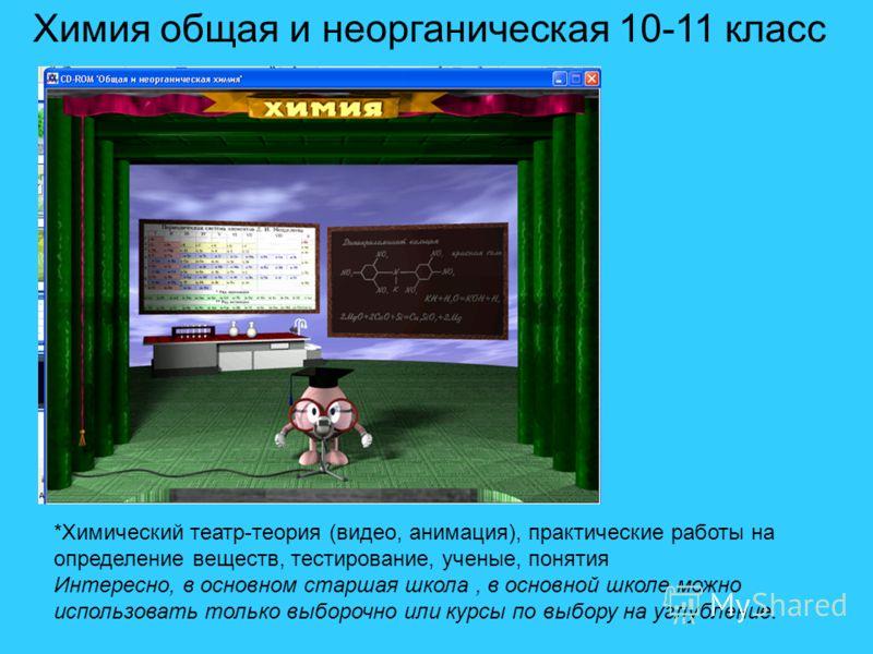 Химия общая и неорганическая 10-11 класс *Химический театр-теория (видео, анимация), практические работы на определение веществ, тестирование, ученые, понятия Интересно, в основном старшая школа, в основной школе можно использовать только выборочно и