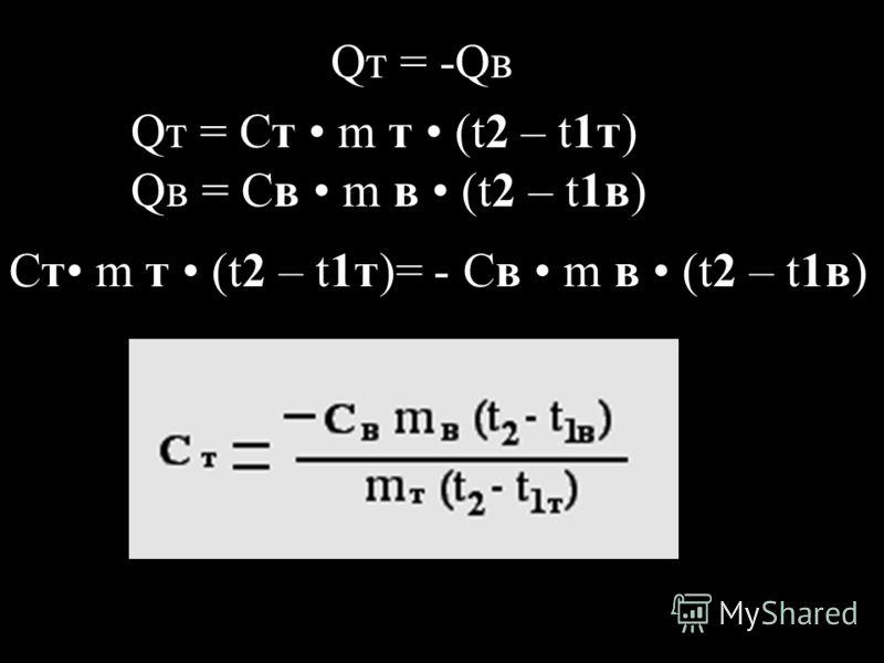 Qт Qт = -Qв-Qв Qт = Ст Ст m т (t2 (t2 – t1т)t1т) Qв = Св Св m в (t2 (t2 – t1в)t1в) Ст Ст m т (t2 (t2 – t1т)= - Св Св m в (t2 (t2 – t1в)t1в)