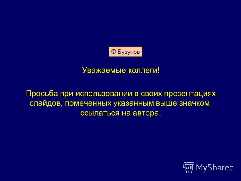 Уважаемые коллеги! Просьба при использовании в своих презентациях слайдов, помеченных указанным выше значком, ссылаться на автора. © Бузунов