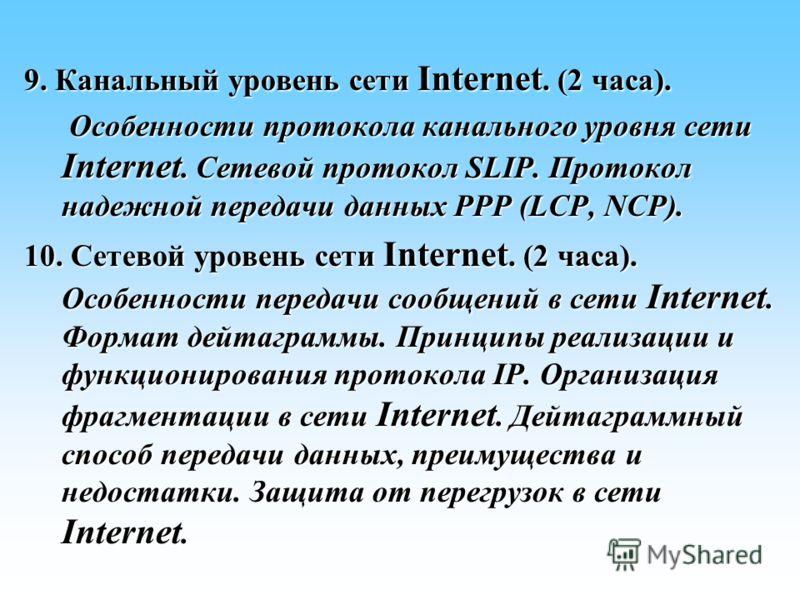 9. Канальный уровень сети Internet. (2 часа). 9. Канальный уровень сети Internet. (2 часа). Особенности протокола канального уровня сети Internet. Сетевой протокол SLIP. Протокол надежной передачи данных PPP (LCP, NCP). Особенности протокола канально