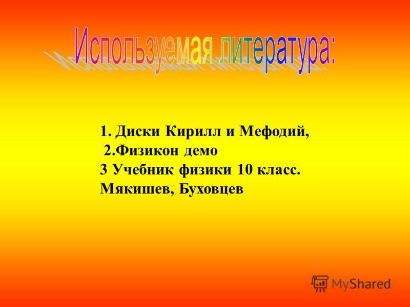 1. Диски Кирилл и Мефодий, 2.Физикон демо 3 Учебник физики 10 класс. Мякишев, Буховцев