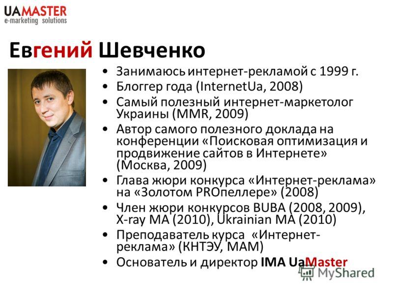 Занимаюсь интернет-рекламой с 1999 г. Блоггер года (InternetUa, 2008) Самый полезный интернет-маркетолог Украины (MMR, 2009) Автор самого полезного доклада на конференции «Поисковая оптимизация и продвижение сайтов в Интернете» (Москва, 2009) Глава ж