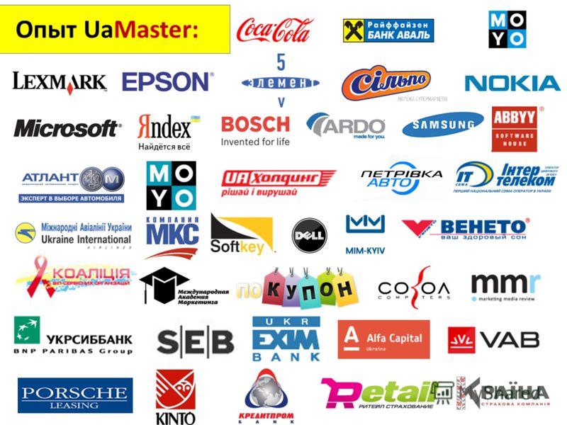 Опыт UaMaster: