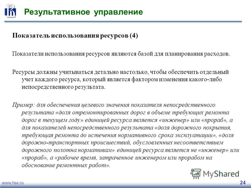 www.hse.ru 24 Результативное управление Показатель использования ресурсов (4) Показатели использования ресурсов являются базой для планирования расходов. Ресурсы должны учитываться детально настолько, чтобы обеспечить отдельный учет каждого ресурса,