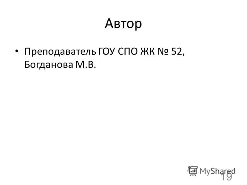 Автор Преподаватель ГОУ СПО ЖК 52, Богданова М.В. 19