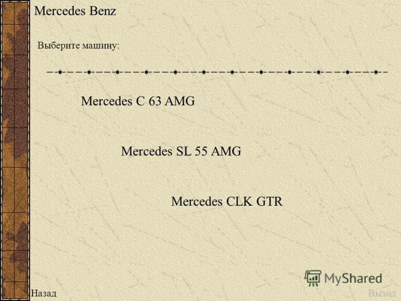 Выберите машину: Mercedes C 63 AMG Mercedes SL 55 AMG Mercedes CLK GTR Выход Mercedes Benz Назад