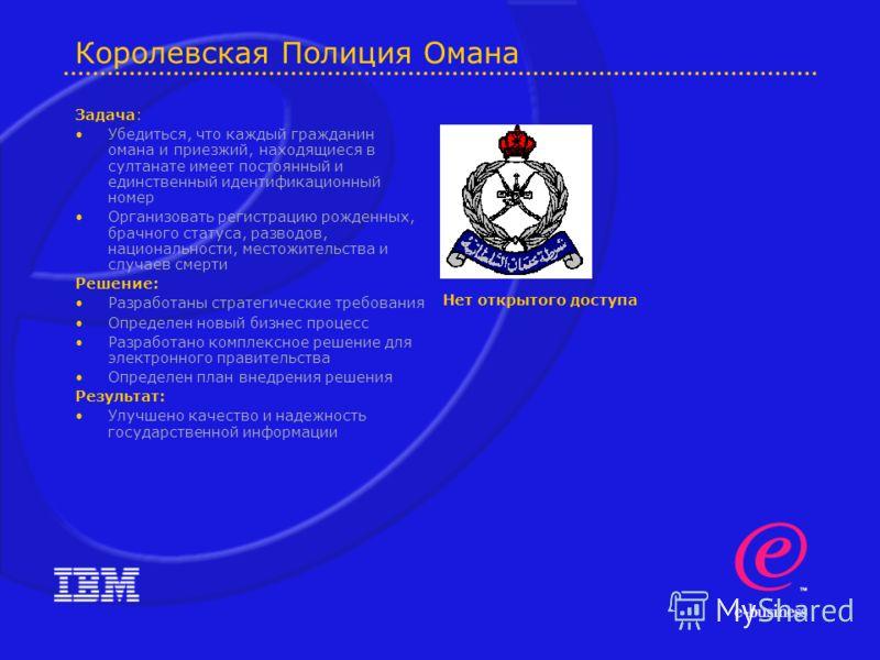 Королевская Полиция Омана Задача: Убедиться, что каждый гражданин омана и приезжий, находящиеся в султанате имеет постоянный и единственный идентификационный номер Организовать регистрацию рожденных, брачного статуса, разводов, национальности, местож