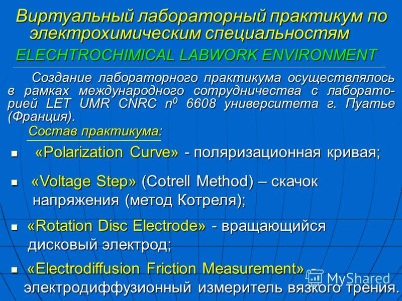 Виртуальный лабораторный практикум по электрохимическим специальностям ELECHTROCHIMICAL LABWORK ENVIRONMENT Создание лабораторного практикума осуществлялось в рамках международного сотрудничества с лаборато- рией LET UMR CNRC n 0 6608 университета г.