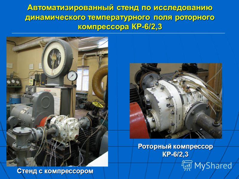 Автоматизированный стенд по исследованию динамического температурного поля роторного компрессора КР-6/2,3 Стенд с компрессором Роторный компрессор КР-6/2,3