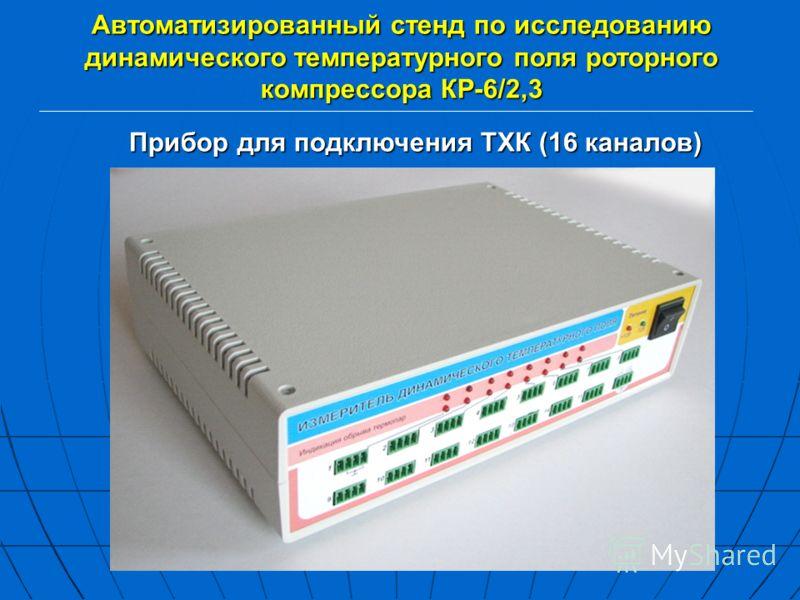 Автоматизированный стенд по исследованию динамического температурного поля роторного компрессора КР-6/2,3 Прибор для подключения ТХК (16 каналов)
