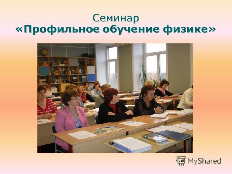 Семинар «Профильное обучение физике»