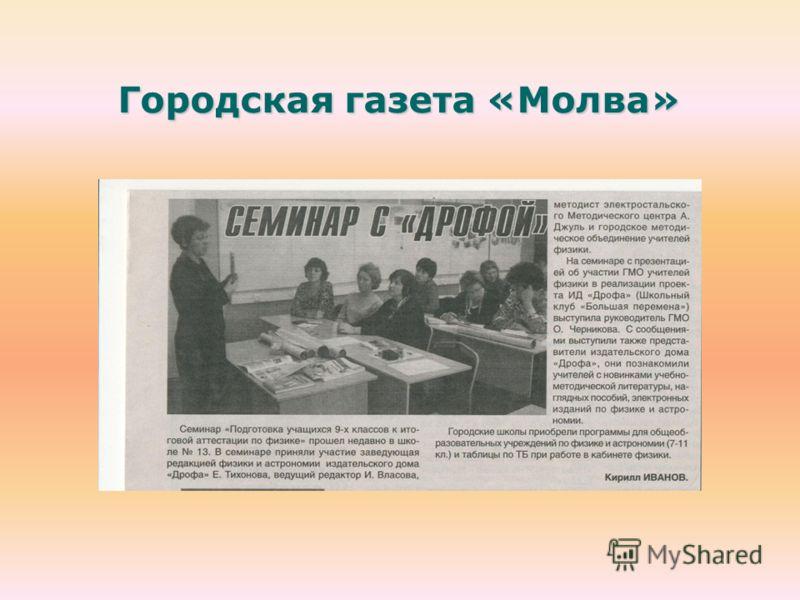 Городская газета «Молва»