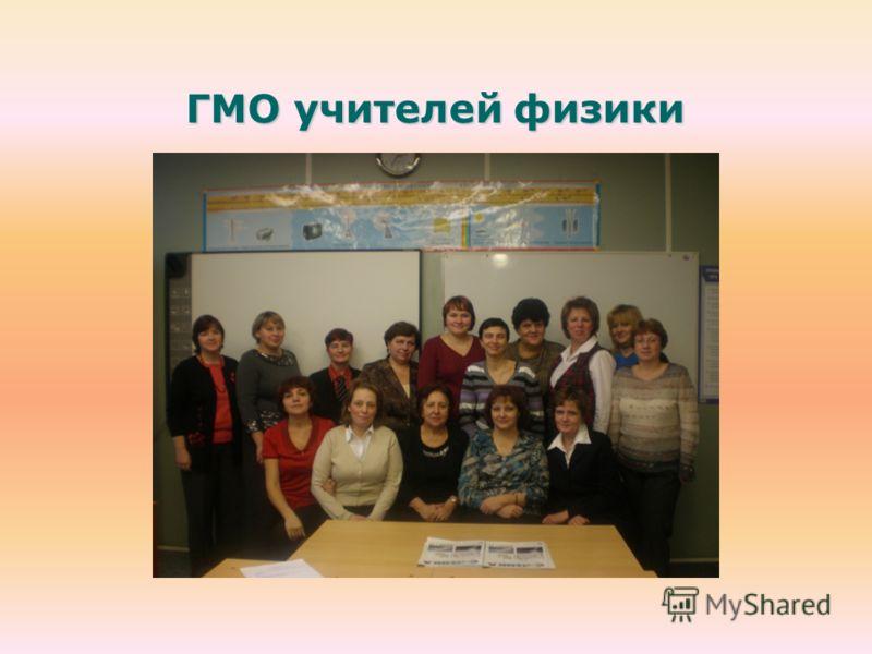 ГМО учителей физики