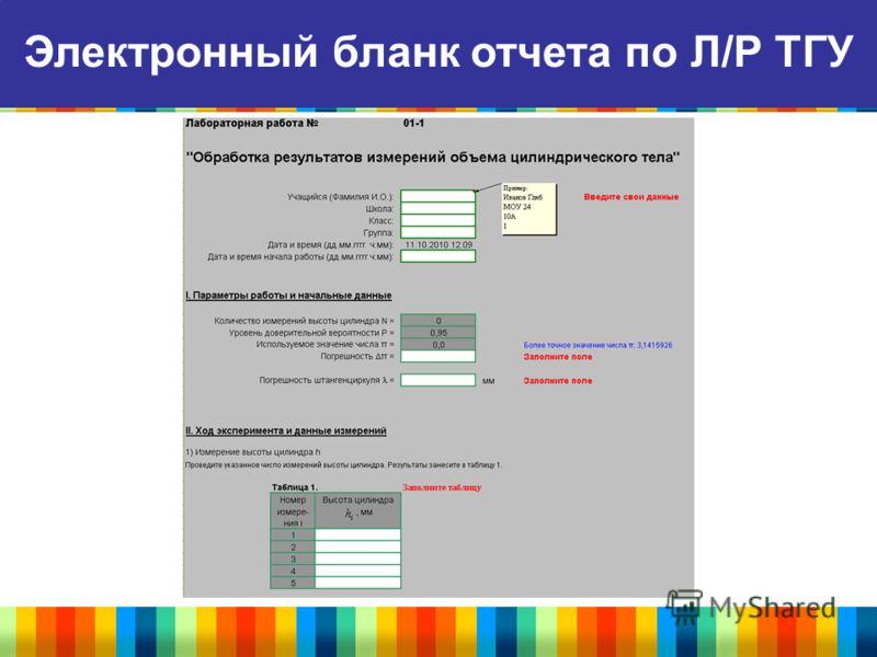 Электронный бланк отчета по Л/Р ТГУ
