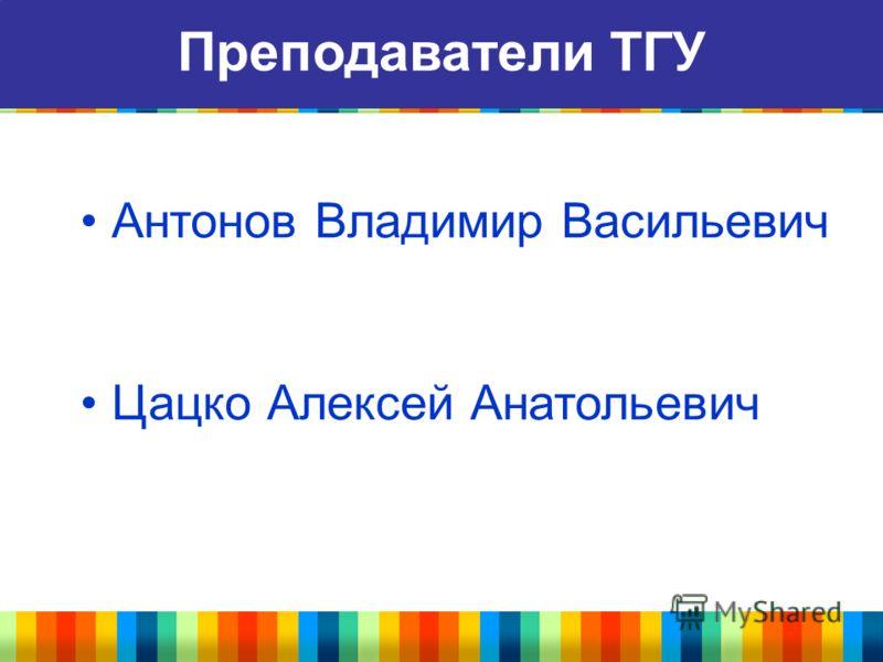 Преподаватели ТГУ Антонов Владимир Васильевич Цацко Алексей Анатольевич