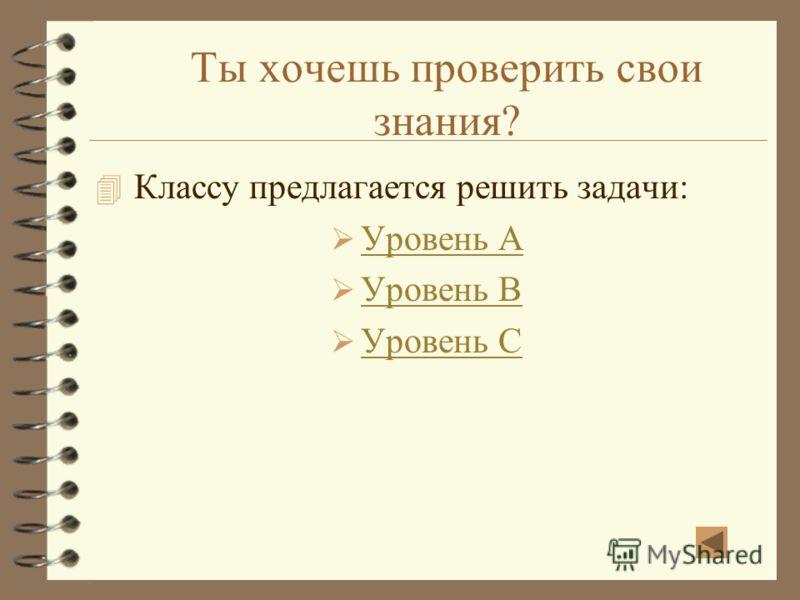 Ты хочешь проверить свои знания? 4 Классу предлагается решить задачи: Уровень А Уровень В Уровень С