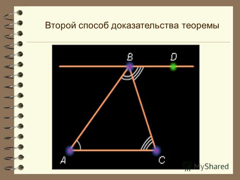 Второй способ доказательства теоремы