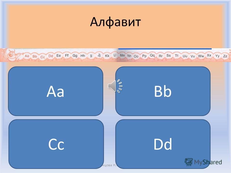 Игра «Фан-клуб» Воронцова Н.С. 2011-2012