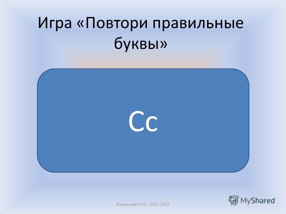 Игра «Повтори правильные буквы» Воронцова Н.С. 2011-2012 Dd