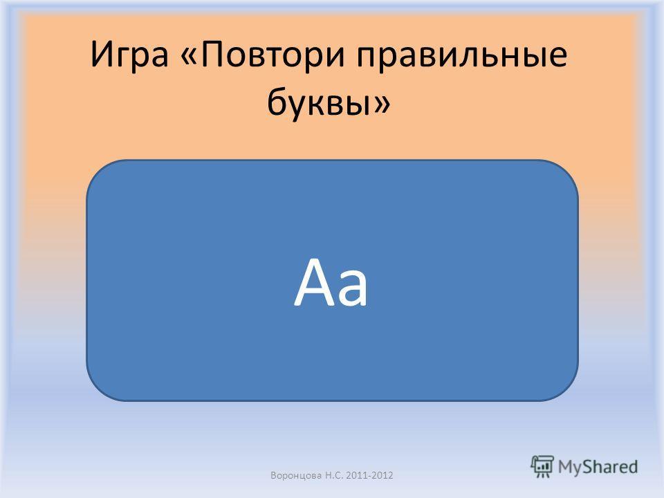 Воронцова Н.С. 2011-2012 Игра «Повтори правильные буквы» Сс