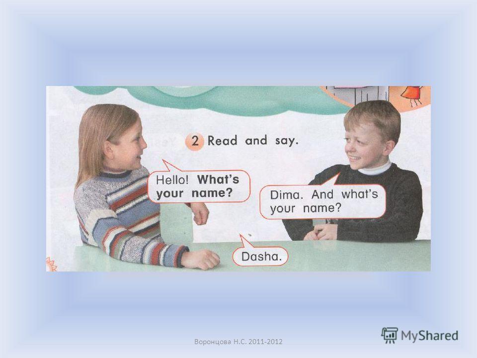 Что Венди и Стив спрашивают у вороны? Как тебя зовут? Воронцова Н.С. 2011-2012