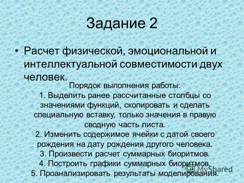 Задание 2 Расчет физической, эмоциональной и интеллектуальной совместимости двух человек. Порядок выполнения работы: 1. Выделить ранее рассчитанные столбцы со значениями функций, скопировать и сделать специальную вставку, только значения в правую сво