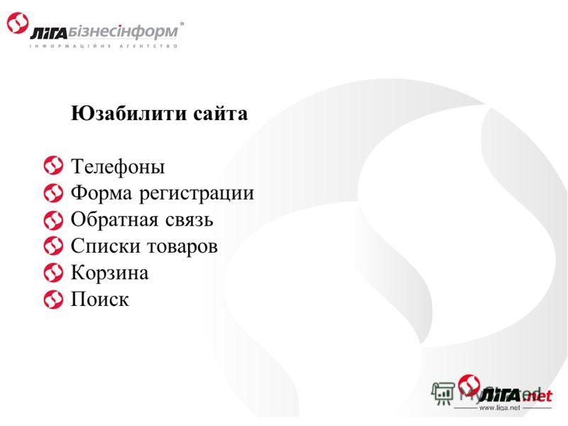 Юзабилити сайта Телефоны Форма регистрации Обратная связь Списки товаров Корзина Поиск