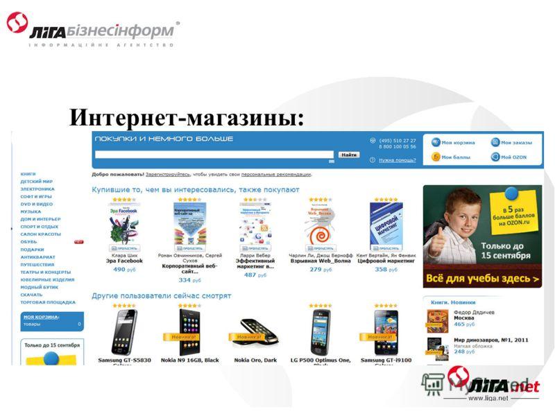 Интернет-магазины: