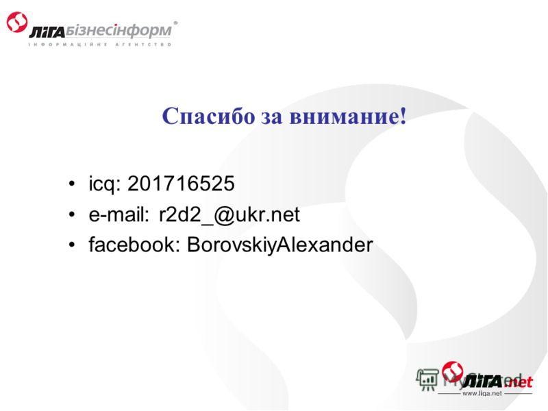 Спасибо за внимание! icq: 201716525 e-mail: r2d2_@ukr.net facebook: BorovskiyAlexander