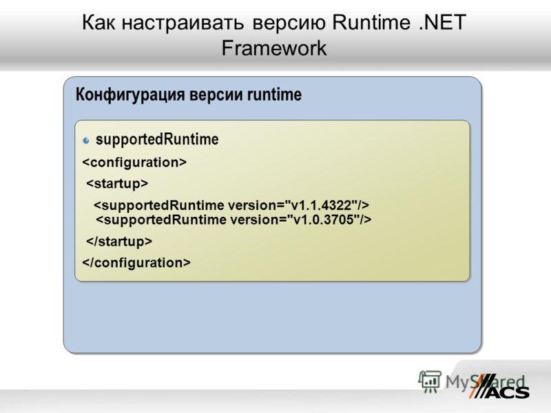 Как настраивать версию Runtime.NET Framework Конфигурация версии runtime supportedRuntime supportedRuntime