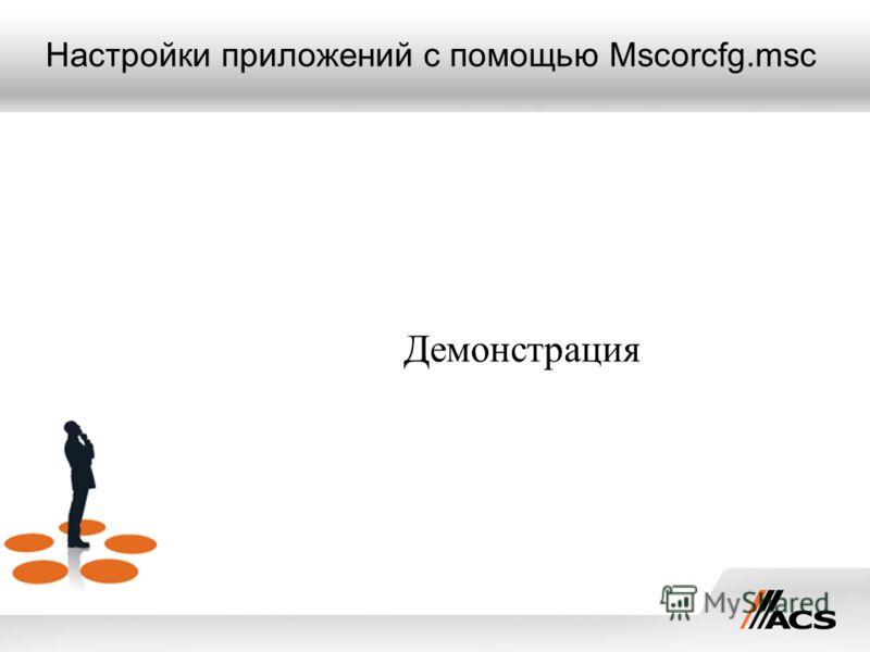 Настройки приложений с помощью Mscorcfg.msc Демонстрация