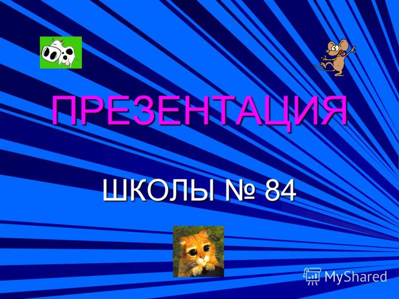 ПРЕЗЕНТАЦИЯ ШКОЛЫ 84