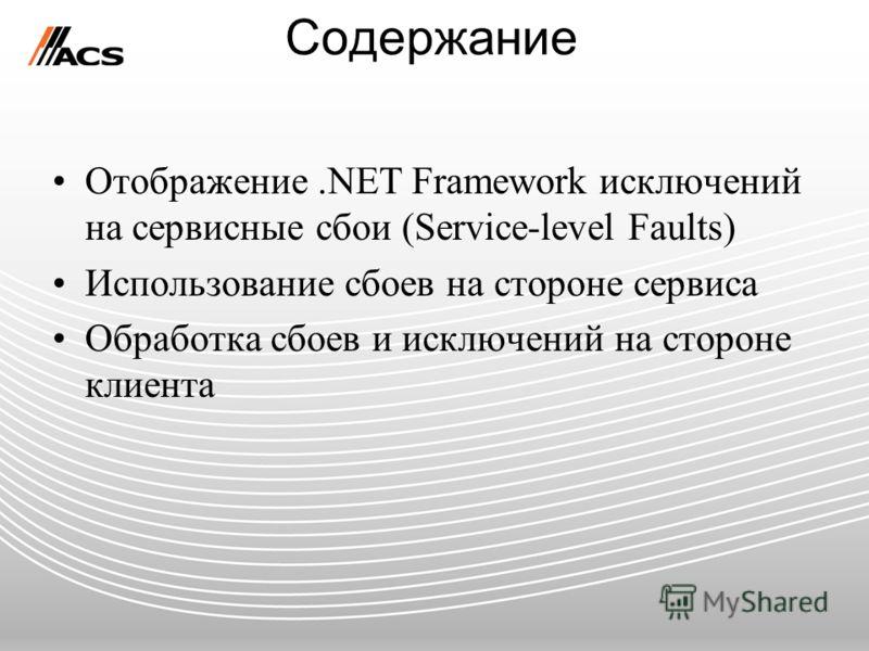 Содержание Отображение.NET Framework исключений на сервисные сбои (Service-level Faults) Использование сбоев на стороне сервиса Обработка сбоев и исключений на стороне клиента