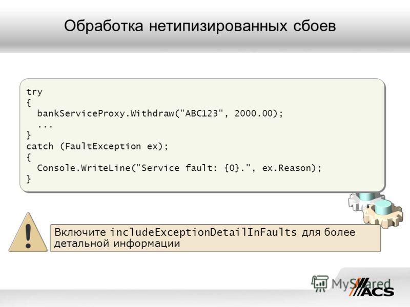 Обработка нетипизированных сбоев try { bankServiceProxy.Withdraw(