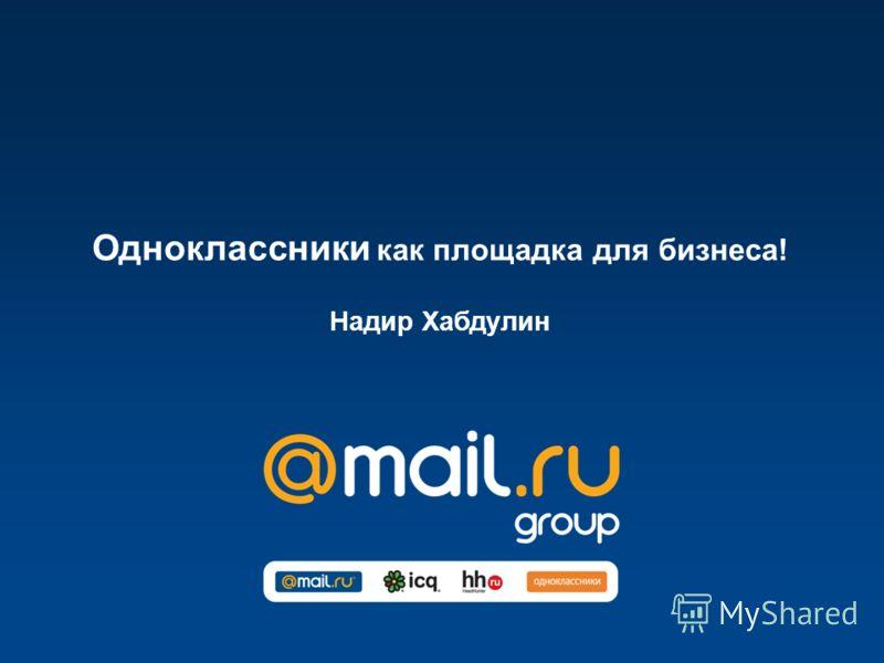 Одноклассники как площадка для бизнеса! Надир Хабдулин